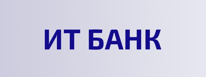 Логотип ИТ Банка