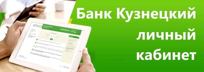Логотип банка Кузнецкий