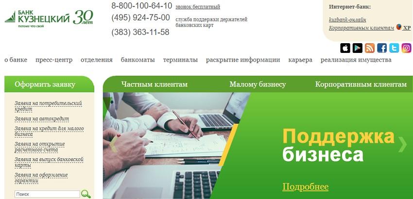 Официальный сайт банка Кузнецкий