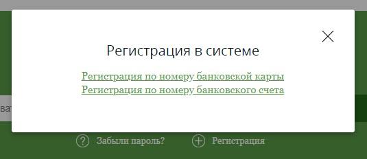 Регистрация в банке Кузнецкий