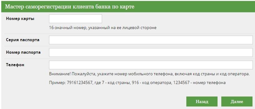 Регистрация по номеру карты в банке Кузнецкий