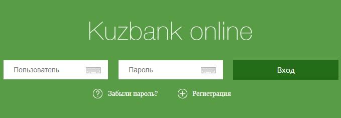 Вход в банк Кузнецкий