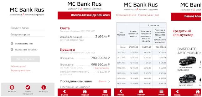 Мобильное приложение МС Банк Рус