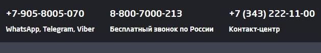 Контакты банка Нейва