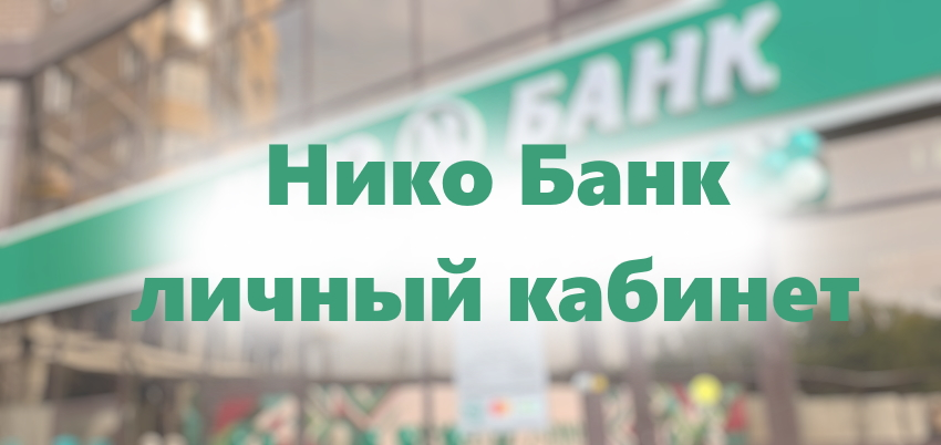 Логотип Нико банка