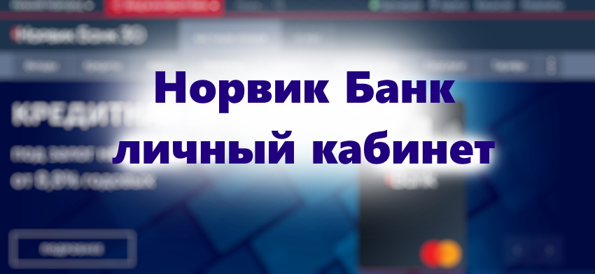 Логотип Норвик Банка