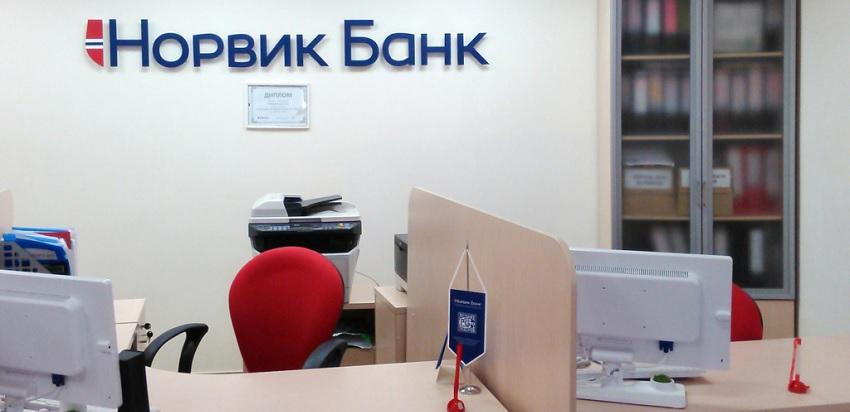 Офис Норвик Банка
