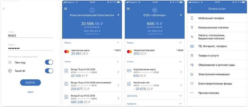 Мобильное приложение ВаткаБанк