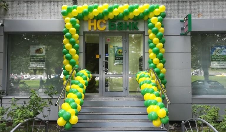 Офис НС Банка