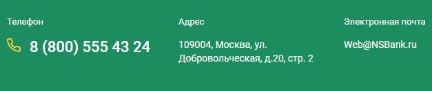 Контакты НС Банка