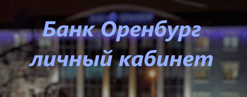 Логотип банка Оренбург