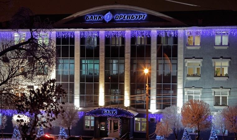 Офис банка Оренбург