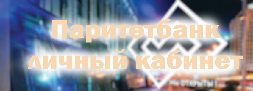 Паритетбанк логотип