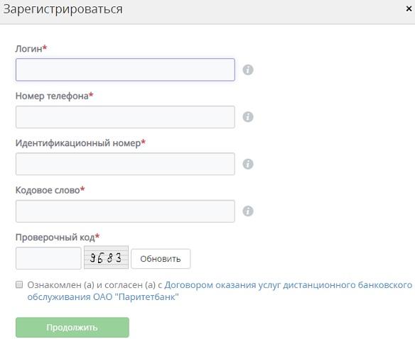 Регистрация аккаунта в Паритетбанке