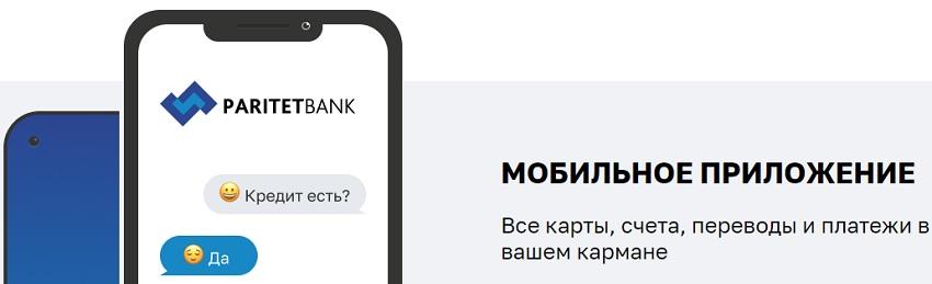Мобильное приложение Паритетбанк