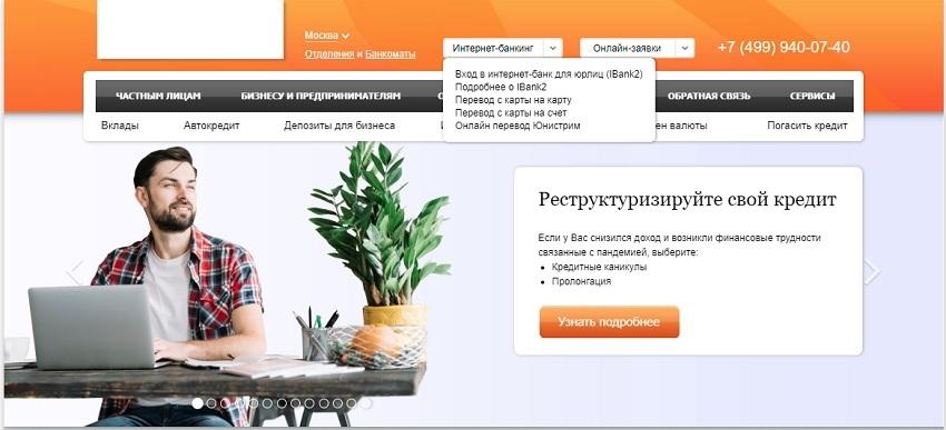 Официальный сайт Плюс банк