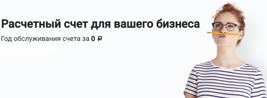 Расчетный счет для бизнеса в Уралсибе