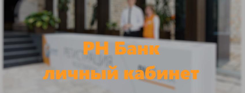 РН Банк логотип