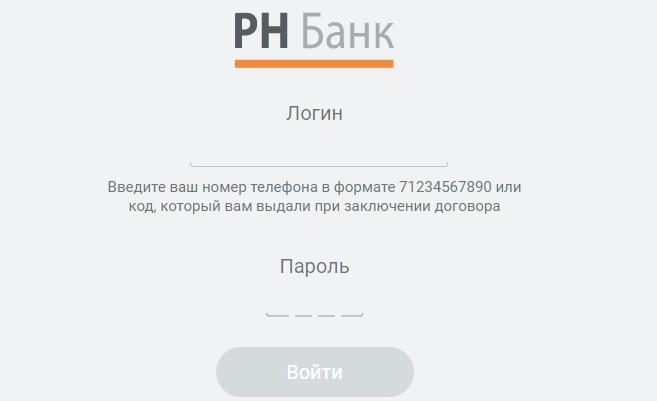 Форма для входа на официальный сайт РН Банка
