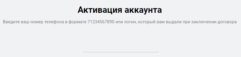 Активация аккаунта РН Банка
