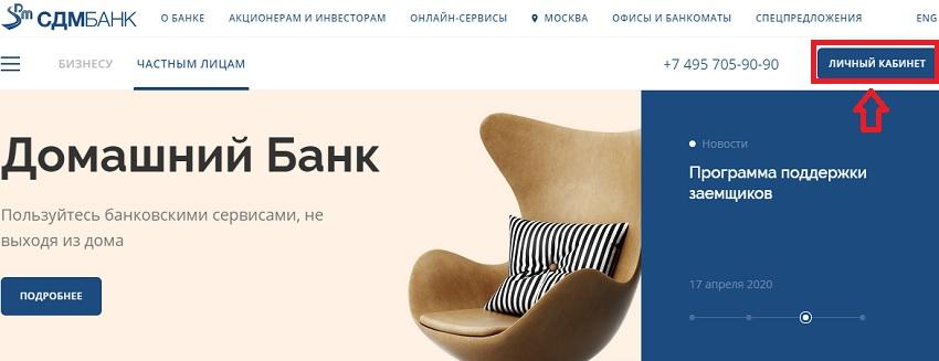 личный кабинет СДМ-Банка