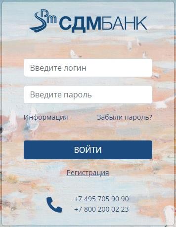 Форма для входа в СДМБанк