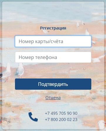 Форма для регистрации СДМБанка