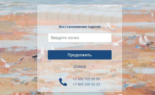Восстановление пароля СДМ-Банк