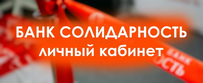 Логотип банка Солидарность