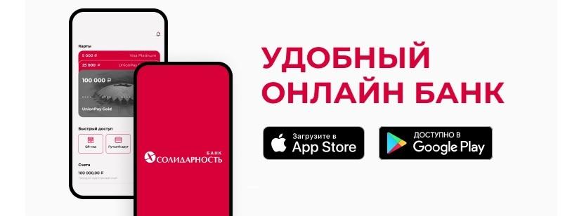 Мобильное приложение банка Солидарность