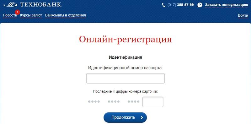 Онлайн регистрация на Технобанке
