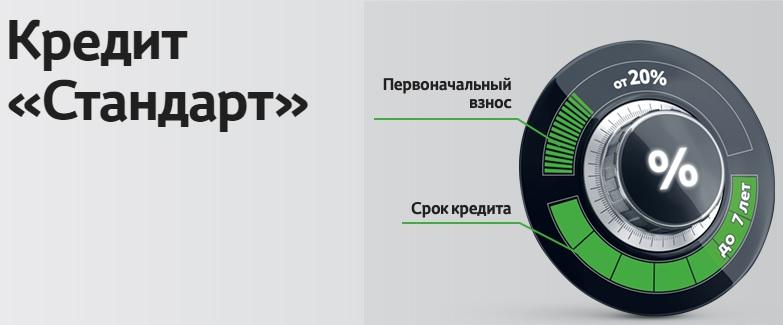 Кредит Стандарт банк Тайота