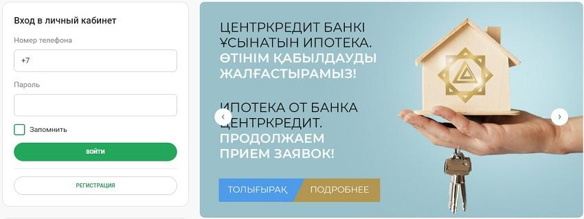 Вход в аккаунт ЦентрКредит банка