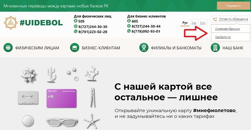 Официальный сайт ЦентрКредит банка