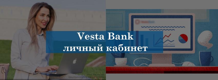 Логотип Веста банк