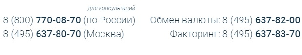 Контакты Веста банка