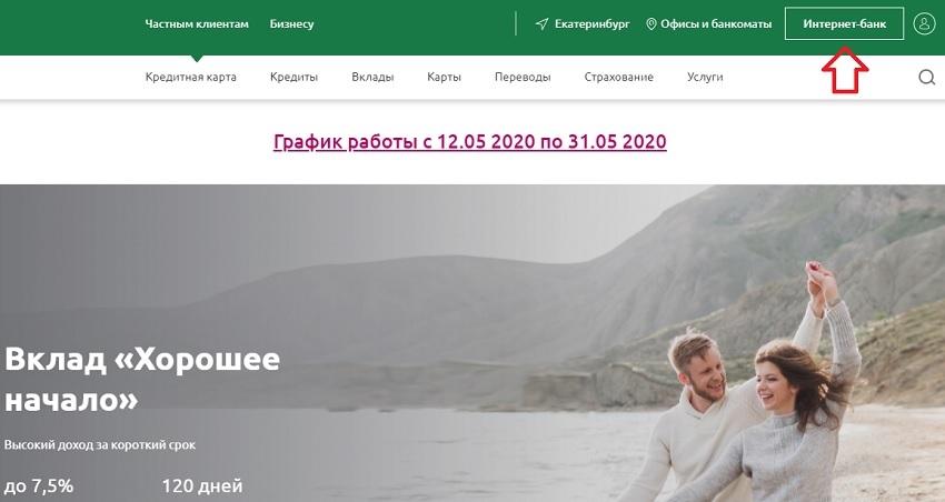 Официальный сайт ВУЗ-Банка