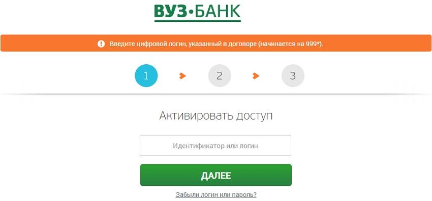Активация учетной записи ВУЗ банка