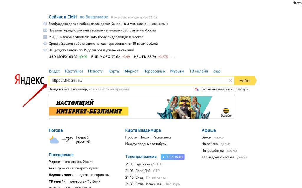 Поисковая система Яндекс