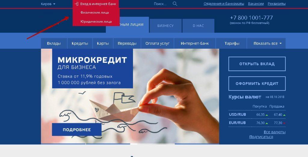 Официальный сайт Вятка банка
