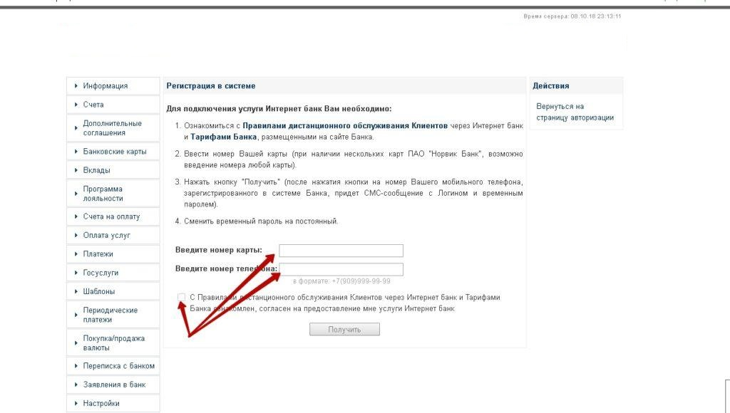 Регистрация в Вятка банке