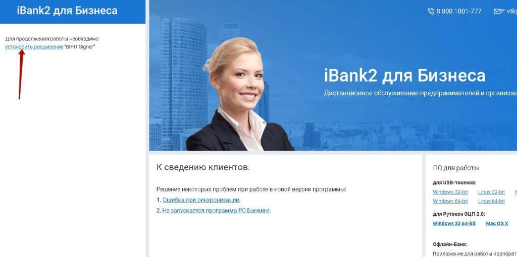 ПО Вятка банк