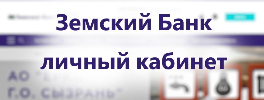 Земский банк логотип