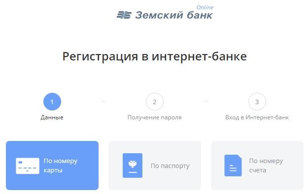 Регистрация аккаунта в Земском банке