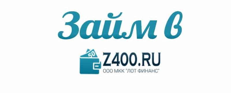 Логотип Z400