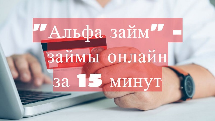 кредитная карта 15 минут