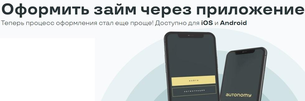 Займ в Autonomy через мобильное приложение