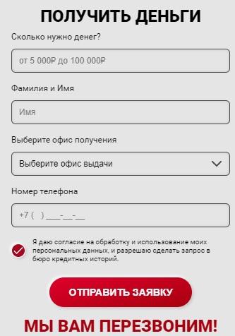 Форма онлайн займа на сайте Байбол