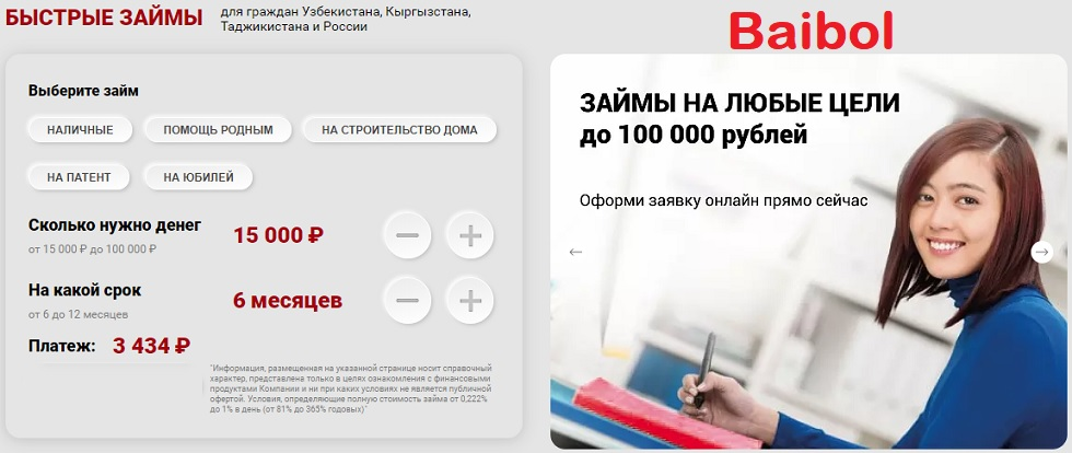 Официальный сайт Baibol займ