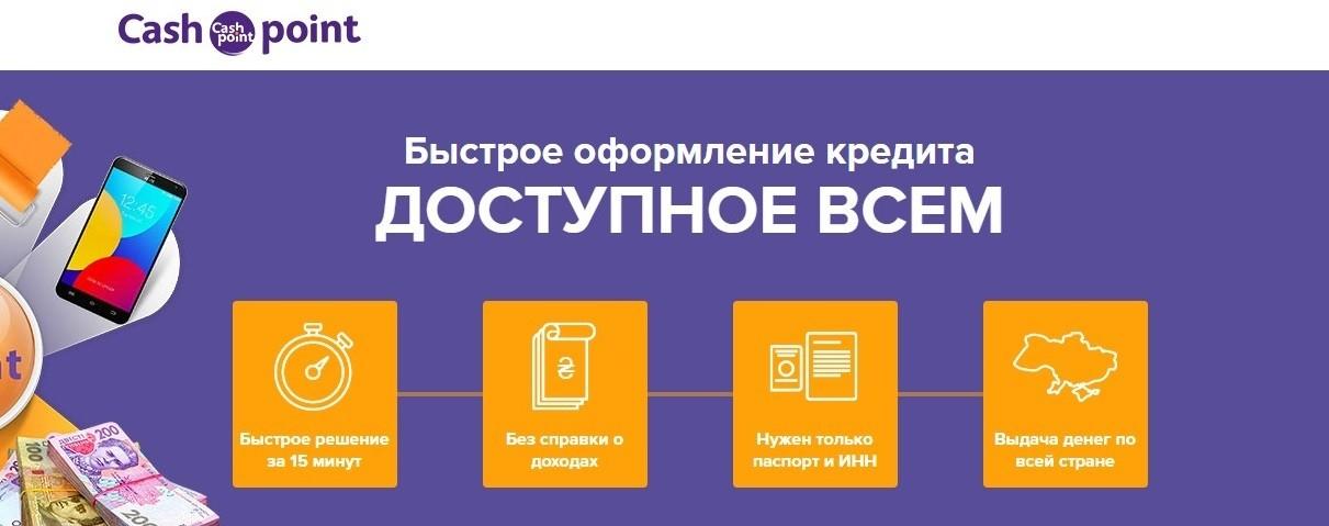 процедура получения займа в кешпоинт